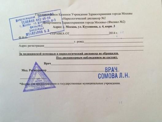 Справка из наркологического диспансера Тимирязевская анализы крови на кишечные инфекции